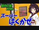 【迷列車の旅】恐怖!?振り子特急キハ187の真髄!【優待の旅2018二日目後編】