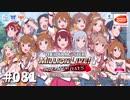 【ミリシタ実況】ミリシタ感謝祭最高だったよぉぉぉおおお!!【#081】