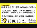 福山雅治と荘口彰久の「地底人ラジオ」  2018.10.21