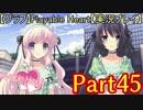 【グラフ】Flayable Heart【実況プレイ】 Part45