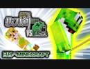 第87位:【日刊Minecraft】最強の抜刀VS最凶の匠は誰か!?絶望的センス4人衆がカオス実況!#41【抜刀剣MOD&匠craft】