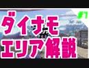 【カンストダイナモ】ガチマは今日もダイナモ日和#7【スプラトゥーン2】
