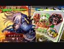 【ヘタレ】三国志大戦4Ver.2.0.0D【サテライト】107回