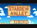 【ゆっくり実況】無職になったので牧場始めます。part1【StardewValley】
