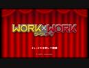 [Switch] ぼんのWORK×WORK初見実況 [録画配信] #1