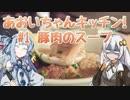あおいちゃんキッチン! #1「豚肉のスープ」