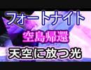 """【フォートナイトバトルロイヤル】空島帰還!""""天空に放つ光""""【Fortnite】"""