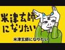 【ONE】米津玄師になりたい【CeVIOカバー/ccs配布】