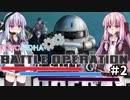 【ガンダムバトルオペレーション2】KOTONOHA BATTLE OPERATION#2【ボイスロイド実況】