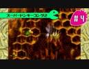 スーパードンキーコング2実況プレイ Stage4