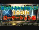 """【シャドウバース】やっぱり環境最強デッキでグラマス目指す!!""""104th"""""""