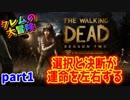 【女性実況】どうせぼっち。The Walking Dead Season two(ウォーキングデッド シーズン2)【ホラー実況】part