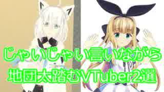 【狐じゃい】じゃいじゃい言いながら地団太踏むVTuber2選【JKじゃい】