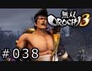無双OROCHI3 Part.038「天の声を聞く者」