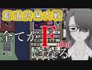 【Live2D実況】全てがFになる 都道府県大戦 中【010 '18/10/22】