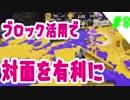 【カンストダイナモ】ガチマは今日もダイナモ日和#8【スプラトゥーン2】