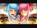 【琴葉姉妹オリジナル曲】CHEERS! CHEERS!【歌うボイスロイド】