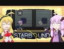 【Starbound】ゆかりとマキの星間旅行 part2【VOICEROID実況プレイ】