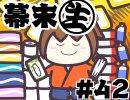 第65位:[会員専用]幕末生 第42回(ここがヘンだよ&シンプルサッカー) thumbnail