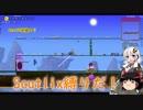 【Terraria縛りプレイ】Scutlixと征くTerraria【ゆっくり&あかり実況】Part18