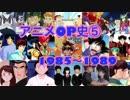 アニメOP史⑤ 1985〜1989
