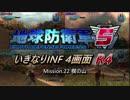 【地球防衛軍5】いきなりINF4画面R4 M22【ゆっくり実況】