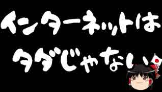【ゆっくり保守】現実から逃げる朝日新聞