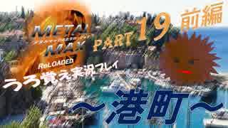 【実況】うろ覚えメタルマックス2リローデッド19~港町~【前編】