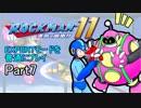 ロックマン11 EXPERTモード 普通にプレイ Part7