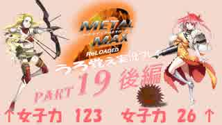 【実況】うろ覚えメタルマックス2リローデッド19~港町~【後編】