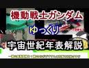 第9位:【機動戦士ガンダム】宇宙世紀年表解説 【ゆっくり解説】part16 thumbnail