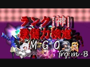 【凶悪MUGEN】MUGEN God Ordeal 神キャラ殺傷力検定ED【MGO】