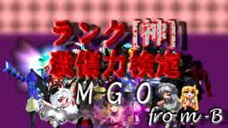【凶悪MUGEN】MUGEN God Ordeal 神キャラ