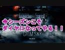 【R6S】超絶NOOBが目指す!!ダイヤへの道!!#48