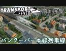 【TpF 前面展望】バンクーバー本線列車線 1946