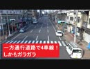 一方通行道路で4車線!しかもガラガラ 神戸市中央区元町高架通沿い北側