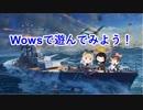 【Wows】Wowsで遊んでみよう!(伍っぽい)