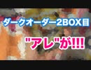 【ポケカ】ダークオーダー開封2BOX目であのカードが!!!