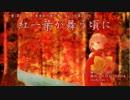 【猫村いろは】紅一葉が舞う頃に【乗っ取リメイク】