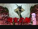【結月ゆかりMTG】現実の酸#02(pauper)
