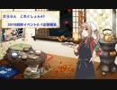 【ゆっくり&ボイロ実況】だららん これくしょん47【艦これ】