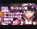 《FGO》刑部姫モーション集・18パターン全部+スキル・宝具《等速》