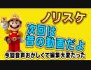 ヅルムケ諦めモード【べてぃステージ】マリオメーカーPart57