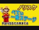 通常回【べてぃステージ】マリオメーカーPart59
