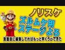 通常回【べてぃステージ】マリオメーカーPart60