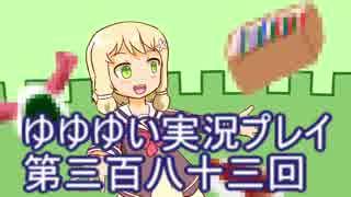 全員集合! 結城友奈は勇者である 花結いのきらめき実況プレイpart383