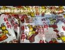 【1番だけ】【うぽつコメ歓迎】【M3 2018/10/28】【音街ウナ】【CUL】【巡音ルカ】餅太郎で歯が欠けたろう(アレンジ)