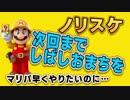 通常回【べてぃステージ】マリオメーカーPart61