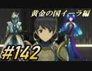 #142 嫁が実況(ゲスト夫)『ゼノブレイド2』~黄金の国イーラ編~