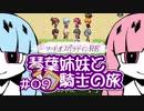 【VOICEROID実況】琴葉姉妹と騎士の旅#09【ソードオブパラディンRE】